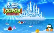 'Ледяной Остров' - Увлекательная игра в жанре три-в-ряд. Цель игры - пройти все уровни и собрать Книгу Мудрости.