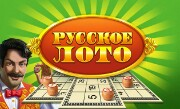 'Русское лото' - В игре Русское лото воссоздана атмосфера уюта, которая всегда сопутствует игре лото в реальности. Играйте в Русское лото ежедневно и получайте бесплатные бонусы!